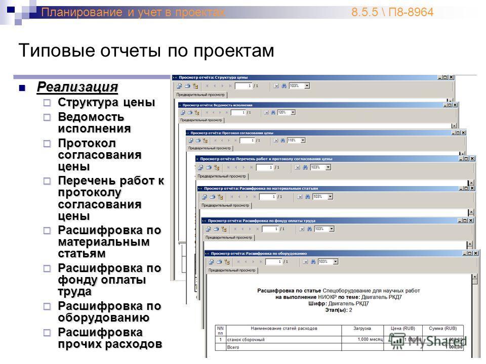 Типовые отчеты по проектам Реализация Реализация Структура цены Структура цены Ведомость исполнения Ведомость исполнения Протокол согласования цены Протокол согласования цены Перечень работ к протоколу согласования цены Перечень работ к протоколу сог