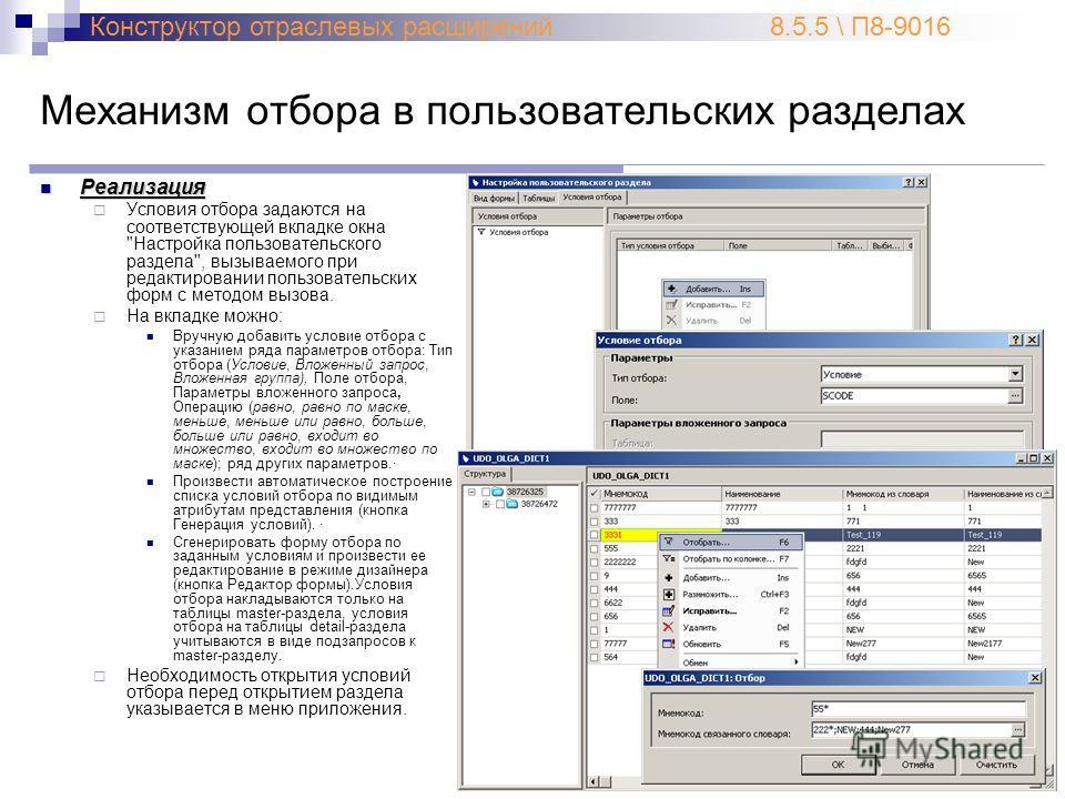 Механизм отбора в пользовательских разделах Реализация Реализация Условия отбора задаются на соответствующей вкладке окна