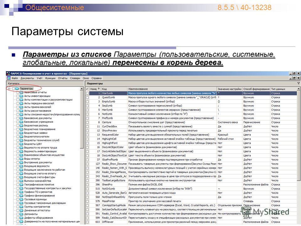 Параметры системы Параметры из списков Параметры (пользовательские, системные, глобальные, локальные) перенесены в корень дерева. Параметры из списков Параметры (пользовательские, системные, глобальные, локальные) перенесены в корень дерева. Общесист