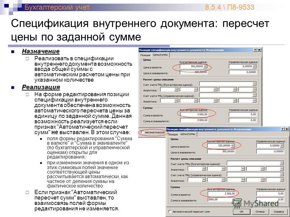 Спецификация внутреннего документа: пересчет цены по заданной сумме Бухгалтерский учет. 8.5.4 \ П8-9533 Назначение Назначение Реализовать в спецификации внутреннего документа возможность ввода общей суммы с автоматическим расчетом цены при указанном