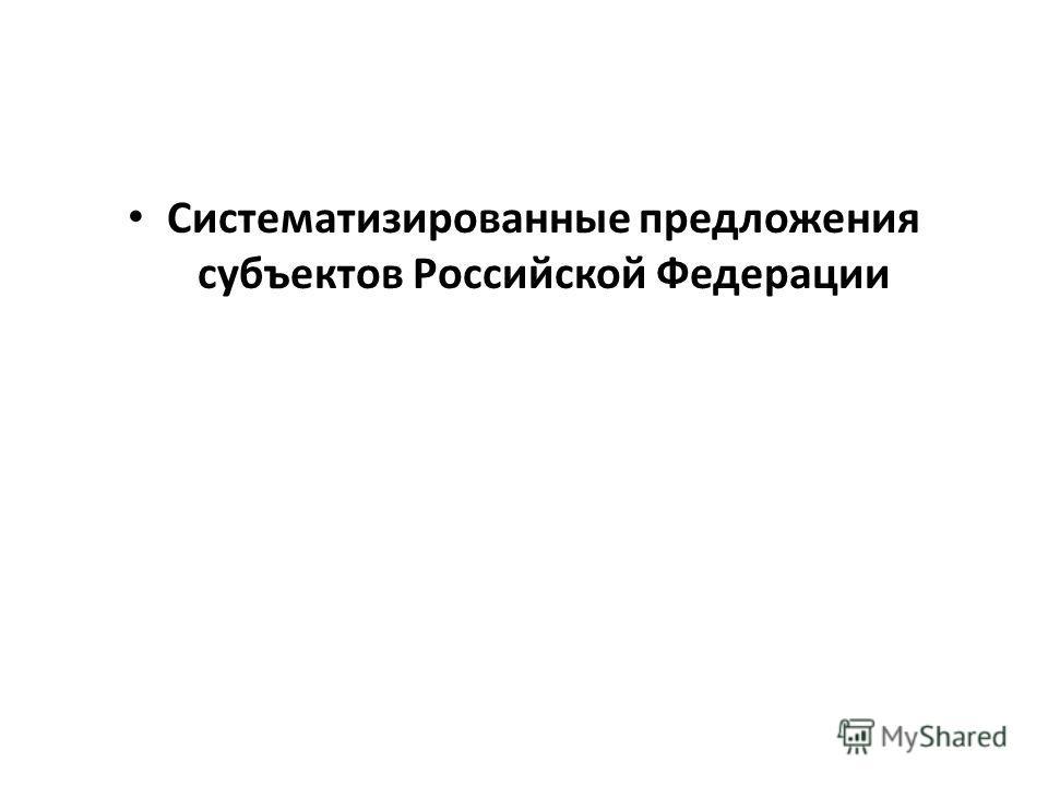 Систематизированные предложения субъектов Российской Федерации