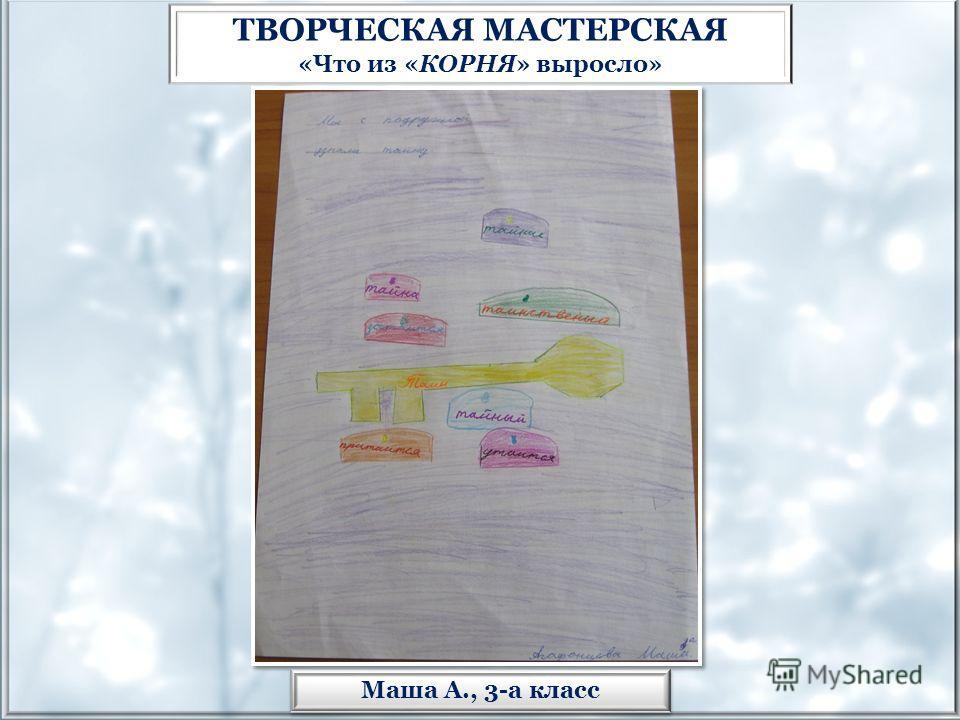 Маша А., 3-а класс ТВОРЧЕСКАЯ МАСТЕРСКАЯ «Что из «КОРНЯ» выросло»