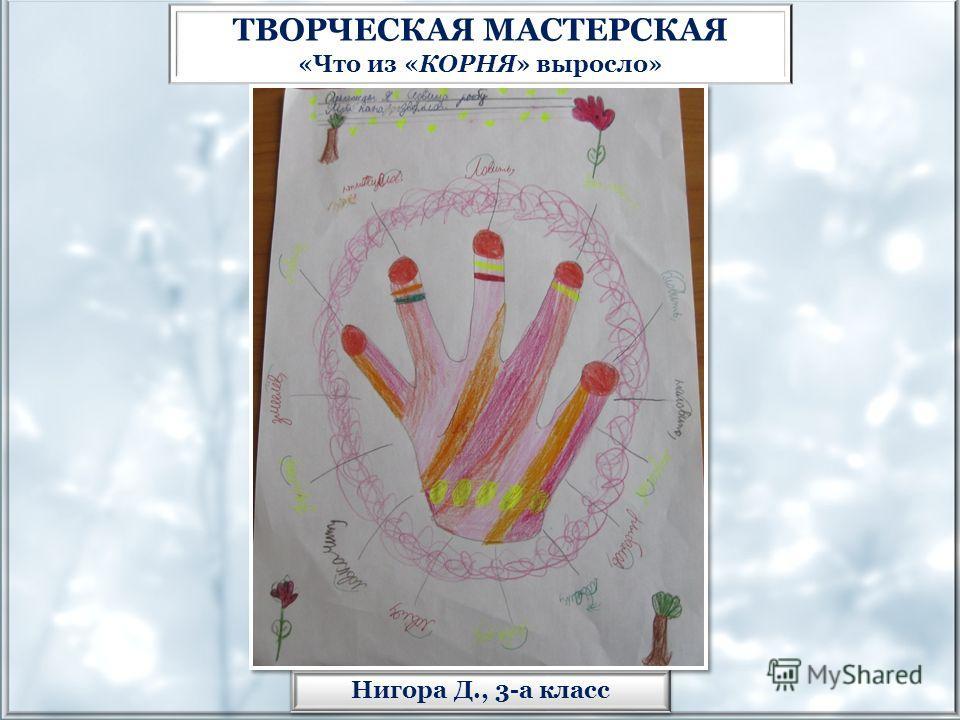 Нигора Д., 3-а класс ТВОРЧЕСКАЯ МАСТЕРСКАЯ «Что из «КОРНЯ» выросло»