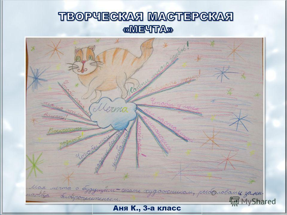 Аня К., 3-а класс