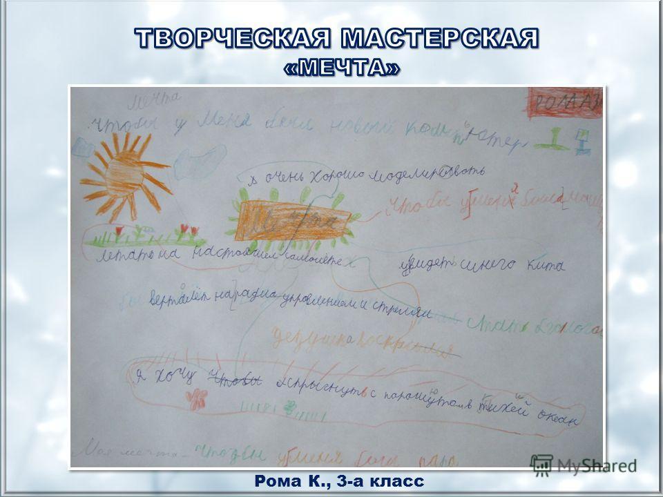 Рома К., 3-а класс