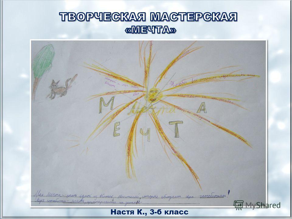 Настя К., 3-б класс