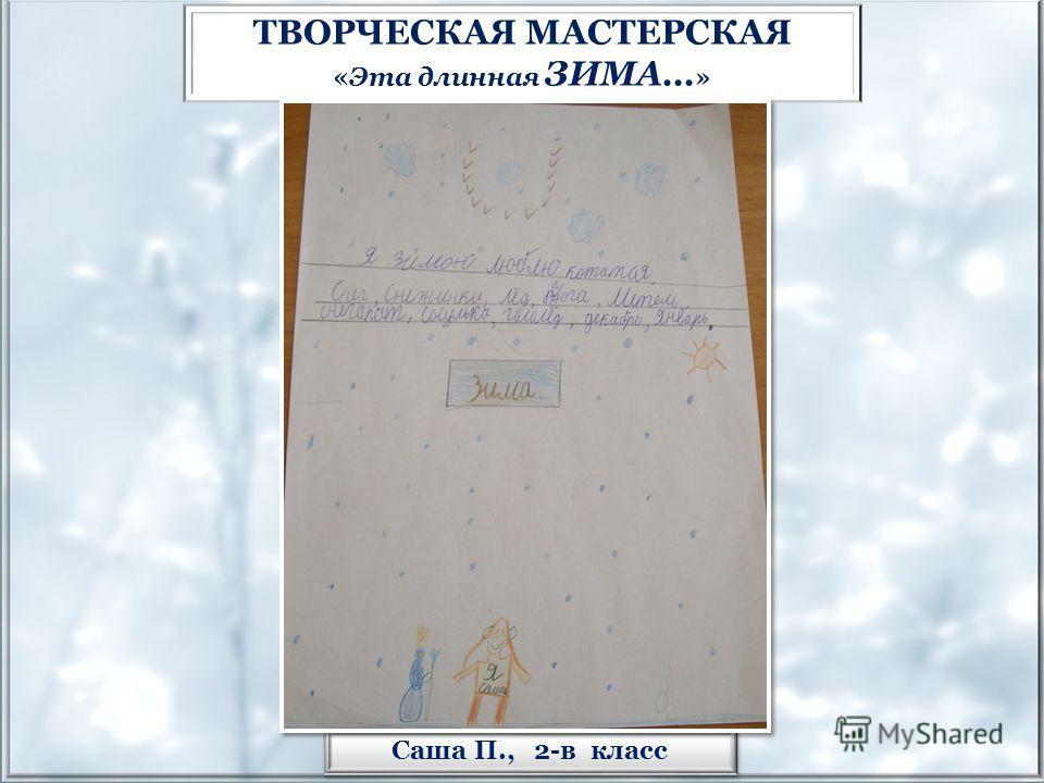 Саша П., 2-в класс ТВОРЧЕСКАЯ МАСТЕРСКАЯ «Эта длинная ЗИМА… »