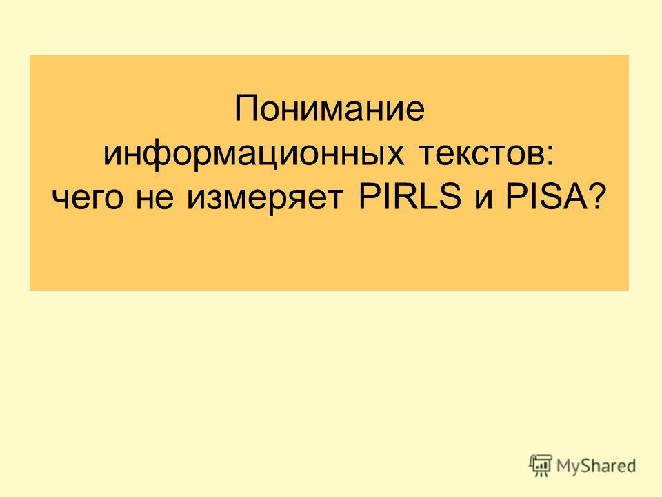 Понимание информационных текстов: чего не измеряет PIRLS и PISA?