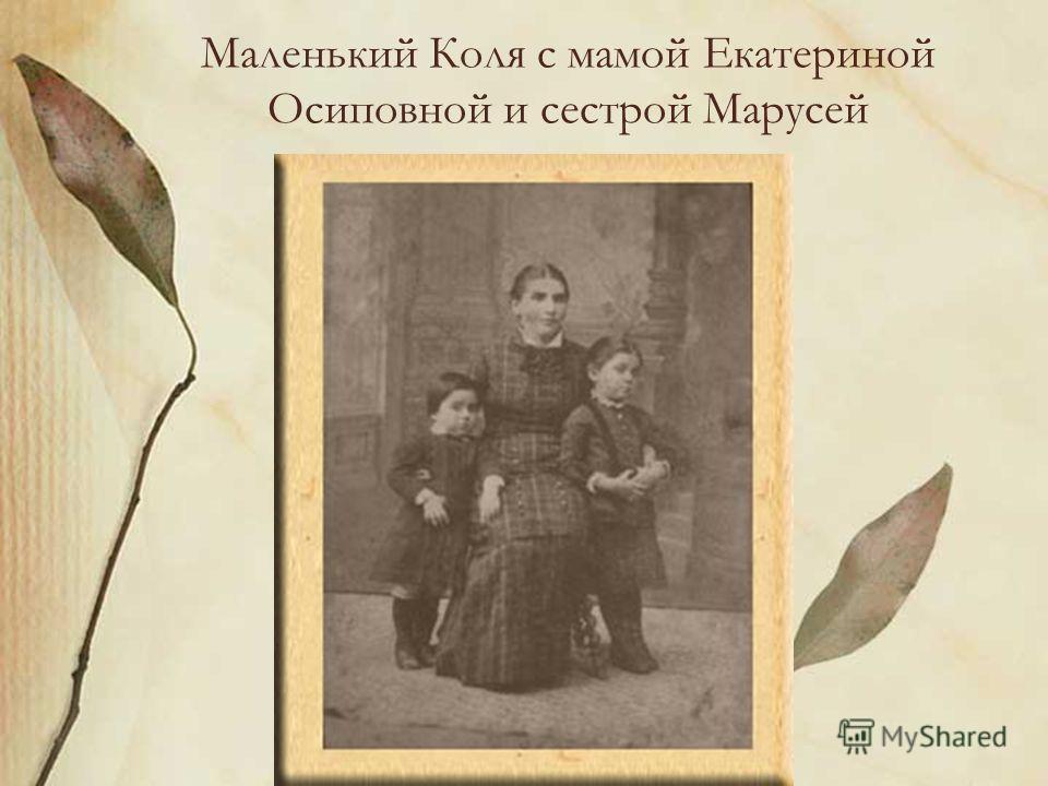 Маленький Коля с мамой Екатериной Осиповной и сестрой Марусей