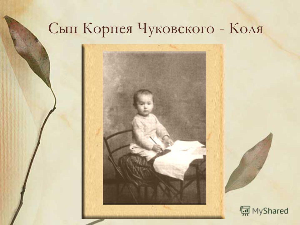 Сын Корнея Чуковского - Коля