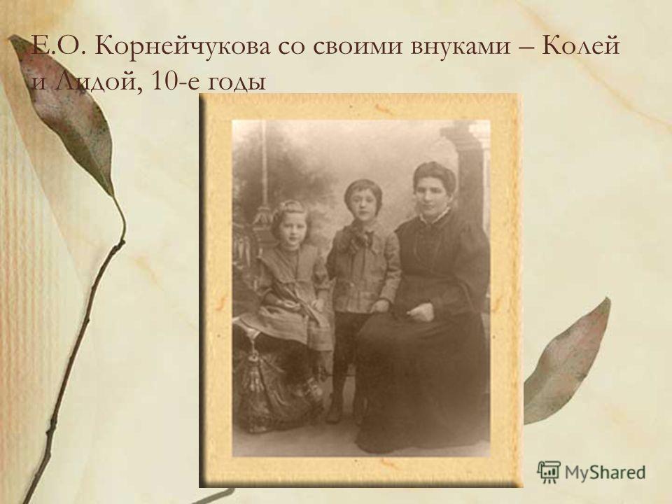 Е.О. Корнейчукова со своими внуками – Колей и Лидой, 10-е годы