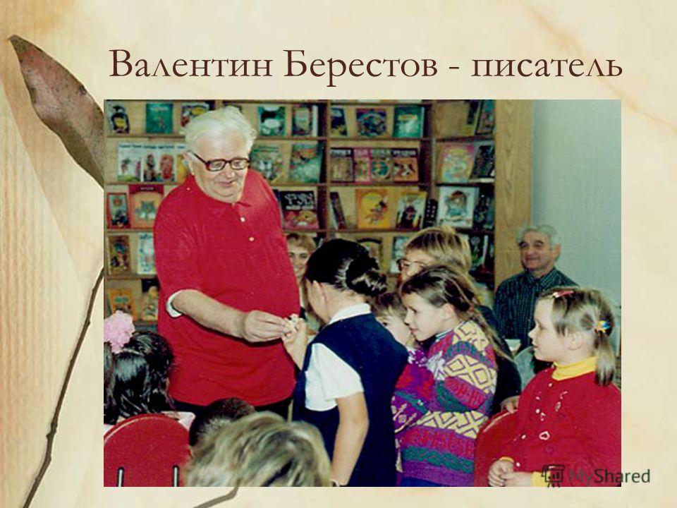 Валентин Берестов - писатель