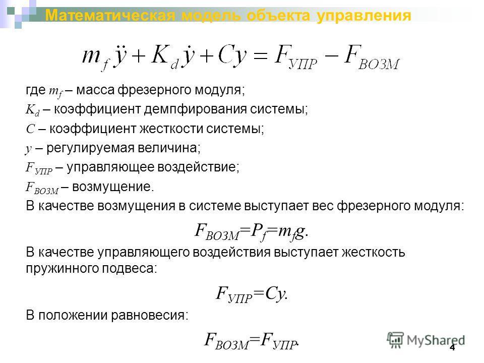 4 Математическая модель объекта управления где m f – масса фрезерного модуля; K d – коэффициент демпфирования системы; С – коэффициент жесткости системы; y – регулируемая величина; F УПР – управляющее воздействие; F ВОЗМ – возмущение. В качестве возм