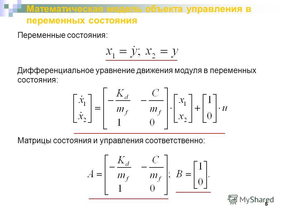 5 Математическая модель объекта управления в переменных состояния Переменные состояния: Дифференциальное уравнение движения модуля в переменных состояния: Матрицы состояния и управления соответственно: