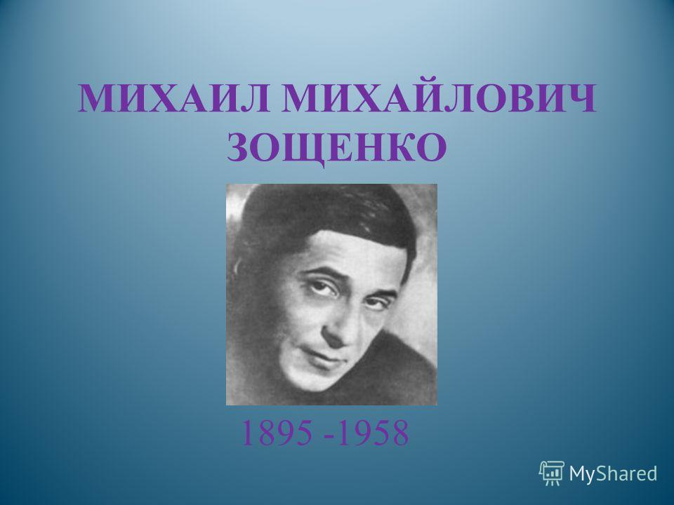 МИХАИЛ МИХАЙЛОВИЧ ЗОЩЕНКО 1895 -1958
