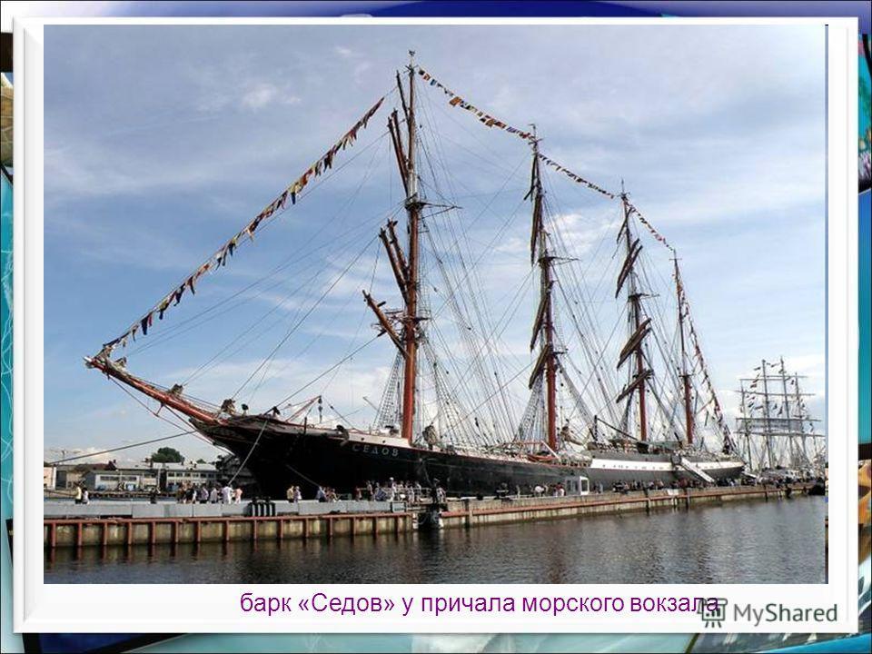 барк «Седов» у причала морского вокзала