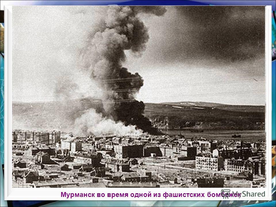 Мурманск во время одной из фашистских бомбежек