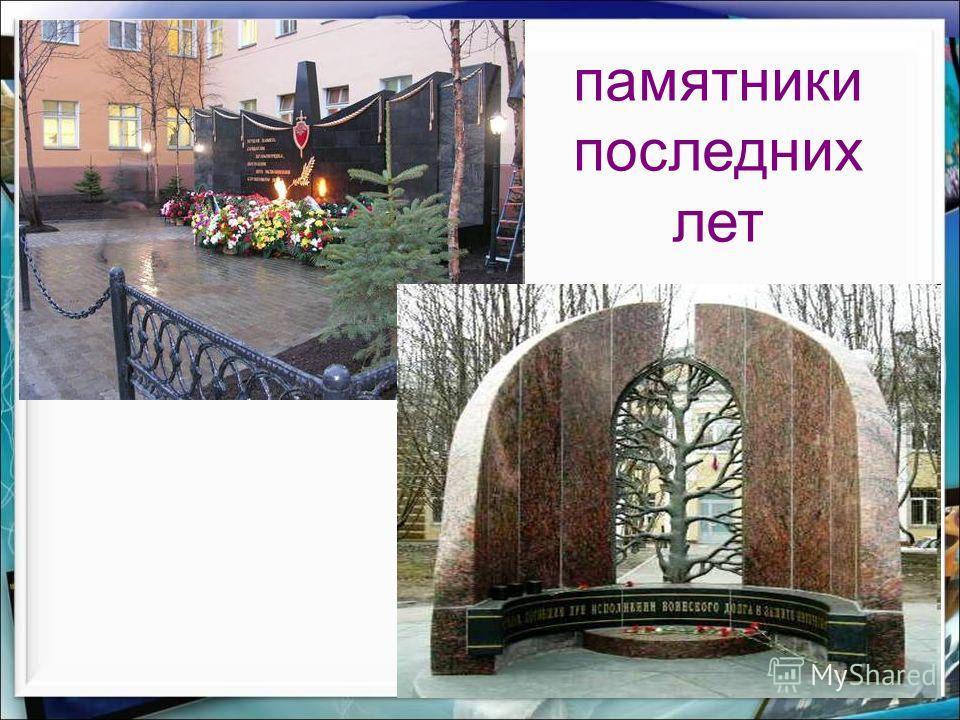 памятники последних лет