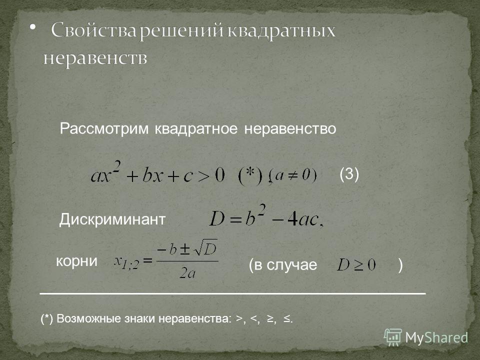 Рассмотрим квадратное неравенство (3) Дискриминант корни (в случае ) (*) Возможные знаки неравенства: >,
