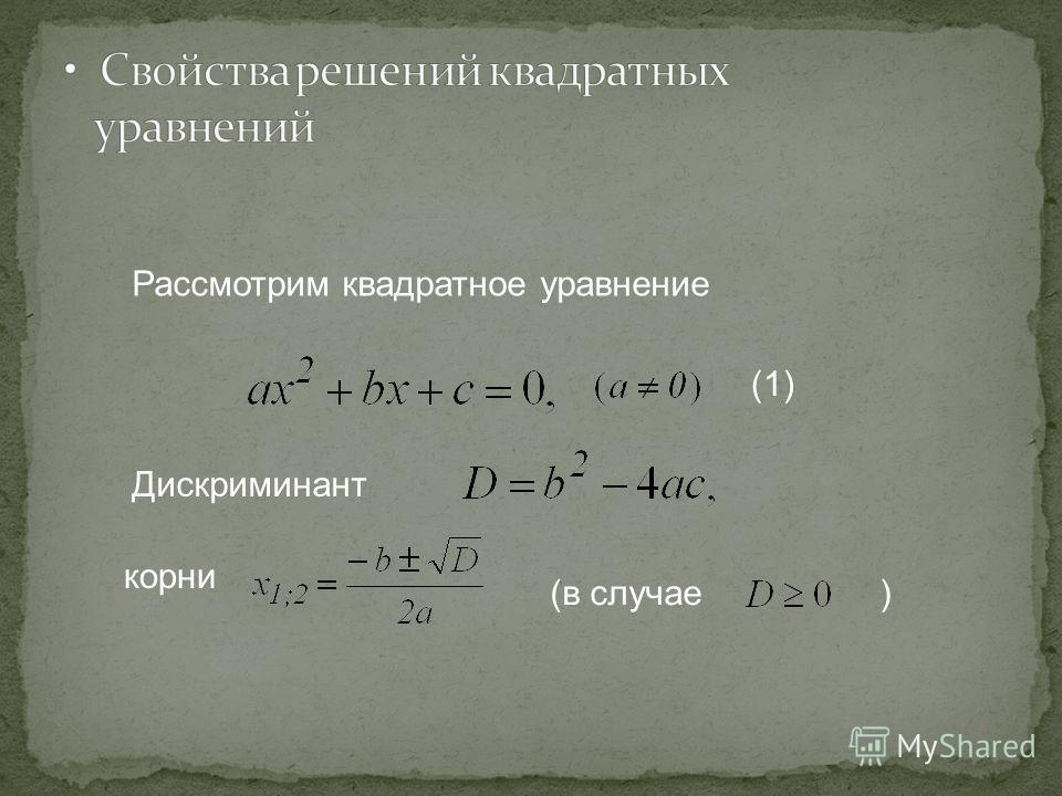 Рассмотрим квадратное уравнение (1) Дискриминант корни (в случае )