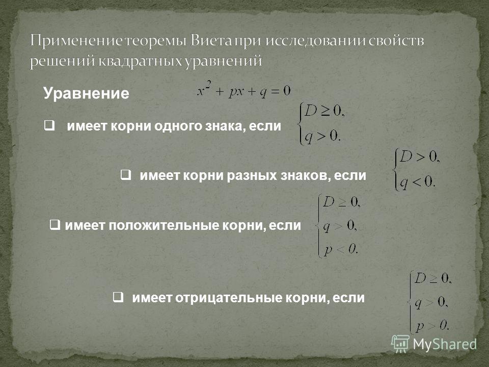 имеет корни одного знака, если имеет корни разных знаков, если имеет положительные корни, если имеет отрицательные корни, если Уравнение