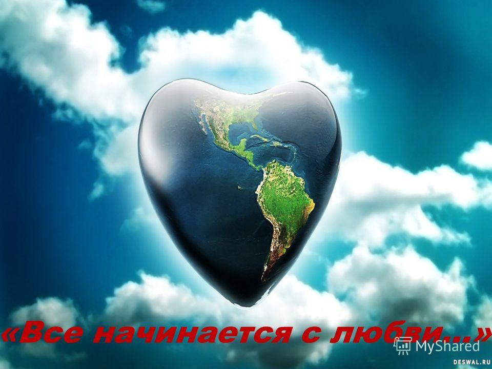 1 «Все начинается с любви…»