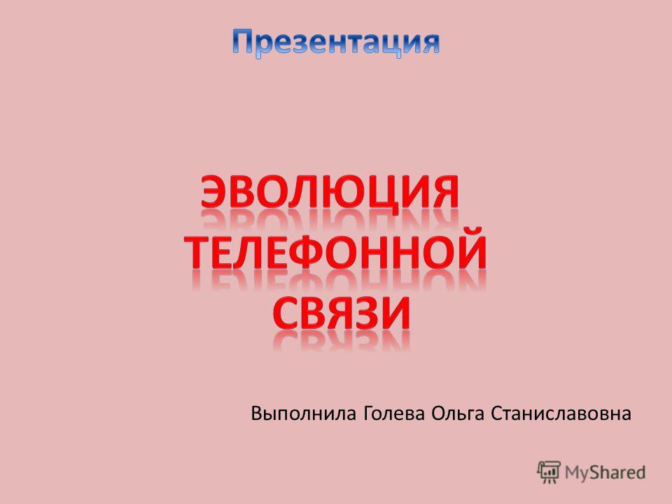 Выполнила Голева Ольга Станиславовна