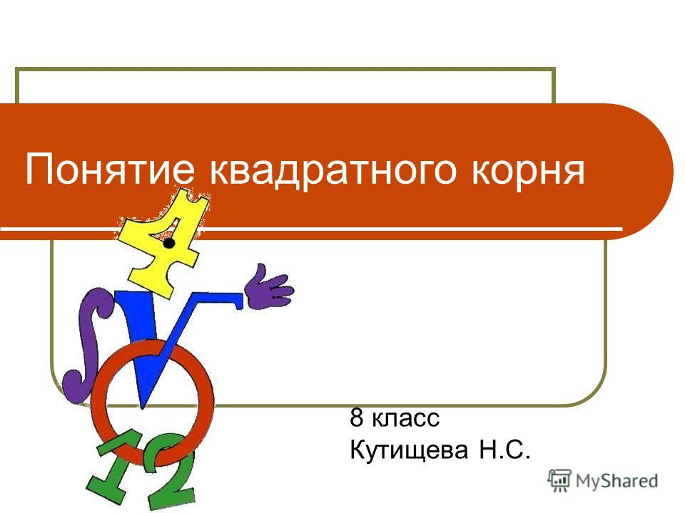 Понятие квадратного корня 8 класс Кутищева Н.С.