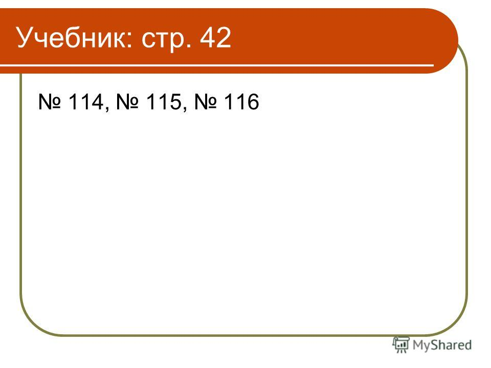 Учебник: стр. 42 114, 115, 116
