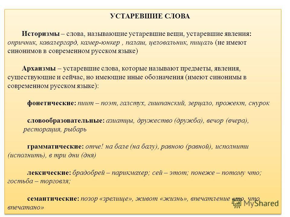 УСТАРЕВШИЕ СЛОВА Историзмы – слова, называющие устаревшие вещи, устаревшие явления: опричник, кавалергард, камер-юнкер, палаш, целовальник, пищаль (не имеют синонимов в современном русском языке) Архаизмы – устаревшие слова, которые называют предметы