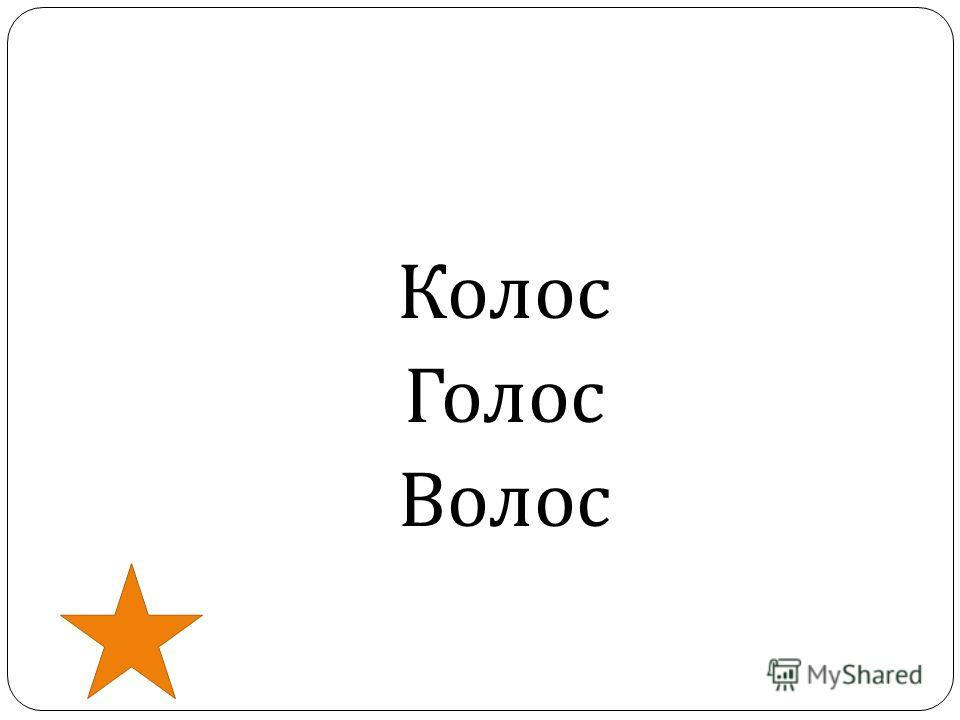 Колос Голос Волос