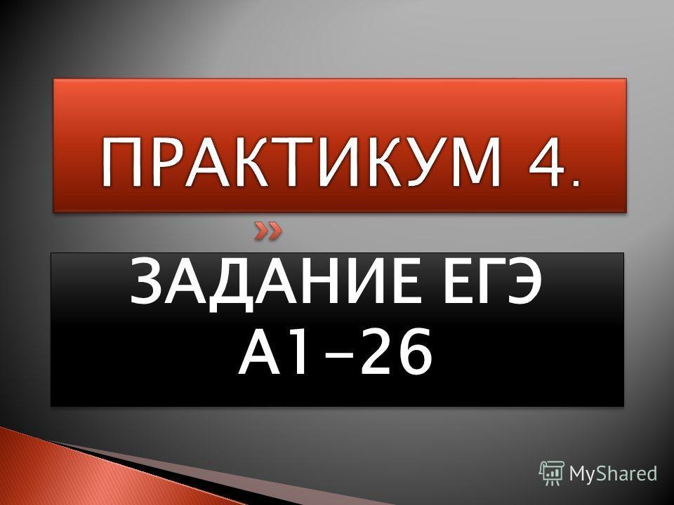 ЗАДАНИЕ ЕГЭ А1-26 ЗАДАНИЕ ЕГЭ А1-26