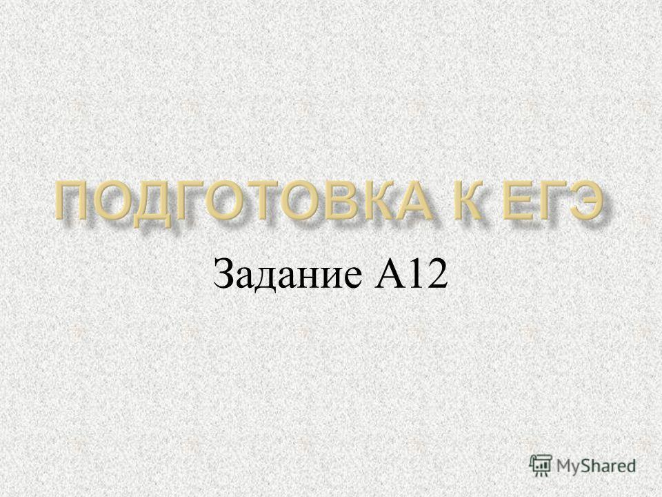 Задание А 12