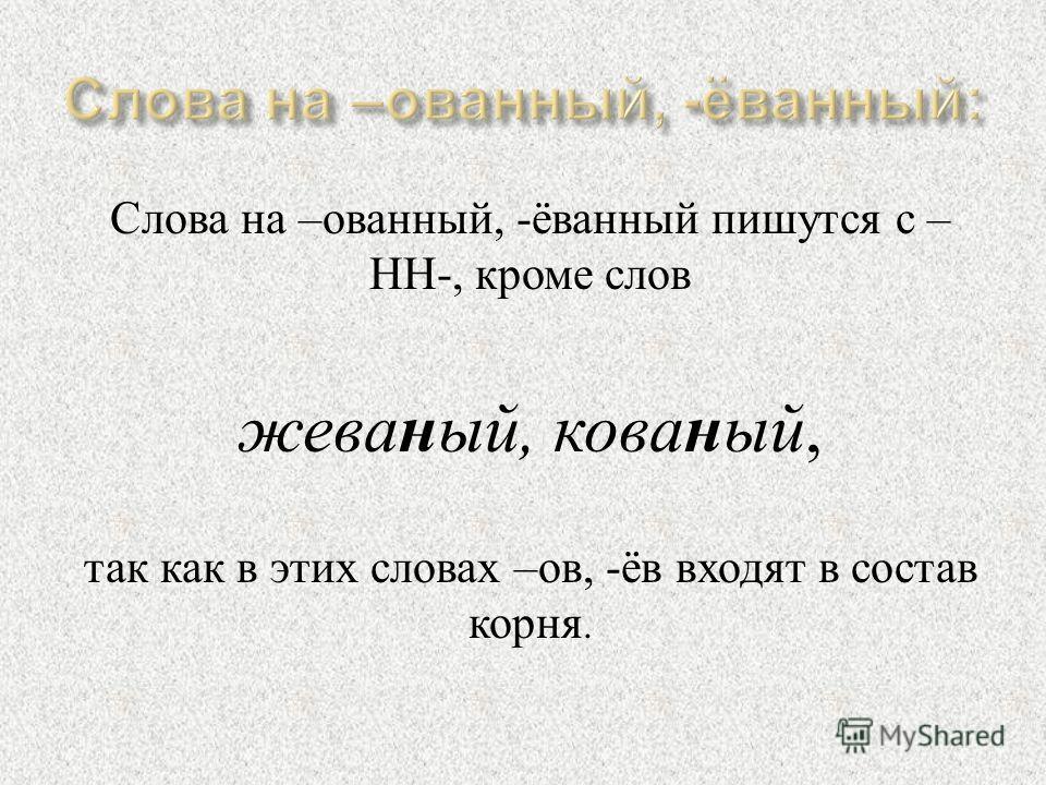 Слова на – ованный, - ёванный пишутся с – НН -, кроме слов жеваный, кованый, так как в этих словах – ов, - ёв входят в состав корня.