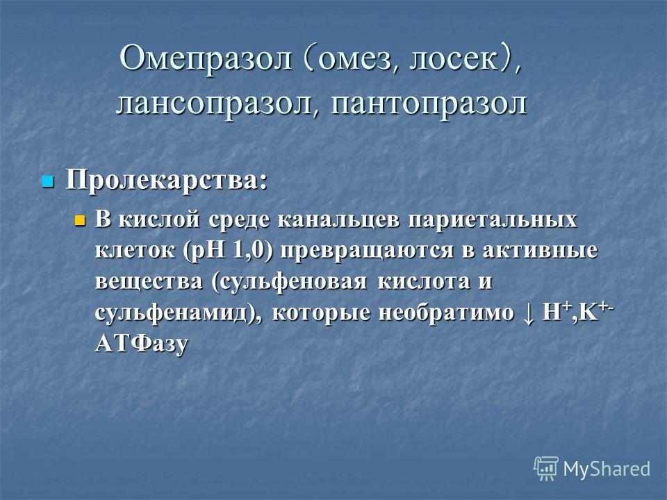 Ингибиторы протонного насоса омепразол* (лосек), лансопразол (ланзап), пантопразол (контролок), рабепразол (париет) омепразол* (лосек), лансопразол (ланзап), пантопразол (контролок), рабепразол (париет)