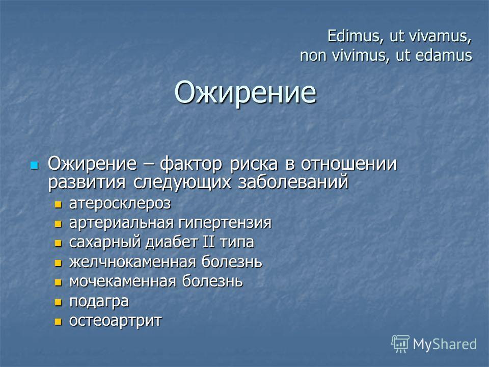 Ожирение Избыточный вес – своеобразная плата человечества за урбанизацию и прогресс Избыточный вес – своеобразная плата человечества за урбанизацию и прогресс Edimus, ut vivamus, non vivimus, ut edamus