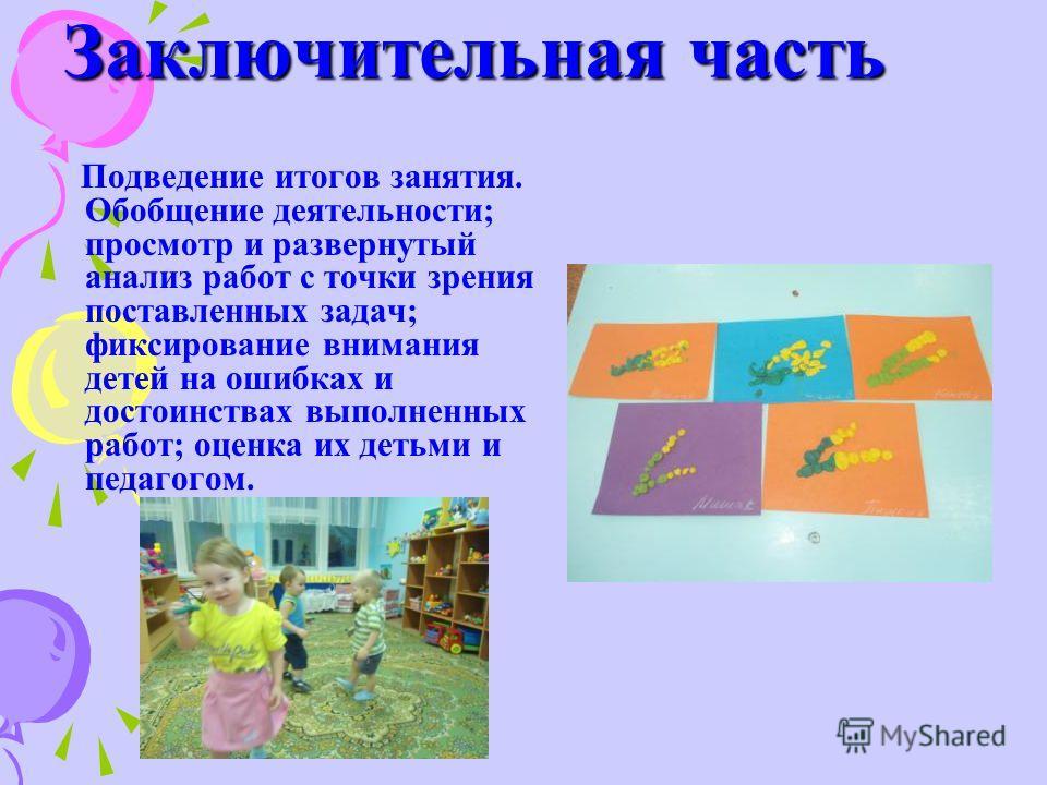Работа детей и руководство процессом деятельности.