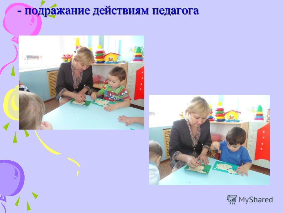 Совместное действие педагога и ребенка В ходе кружковой работы использовались следующие методы и приемы обучения : Совместное действие педагога и ребенка
