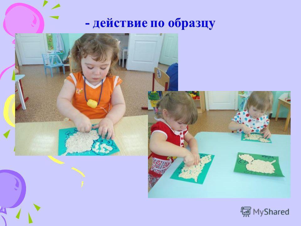 - подражание действиям педагога - подражание действиям педагога