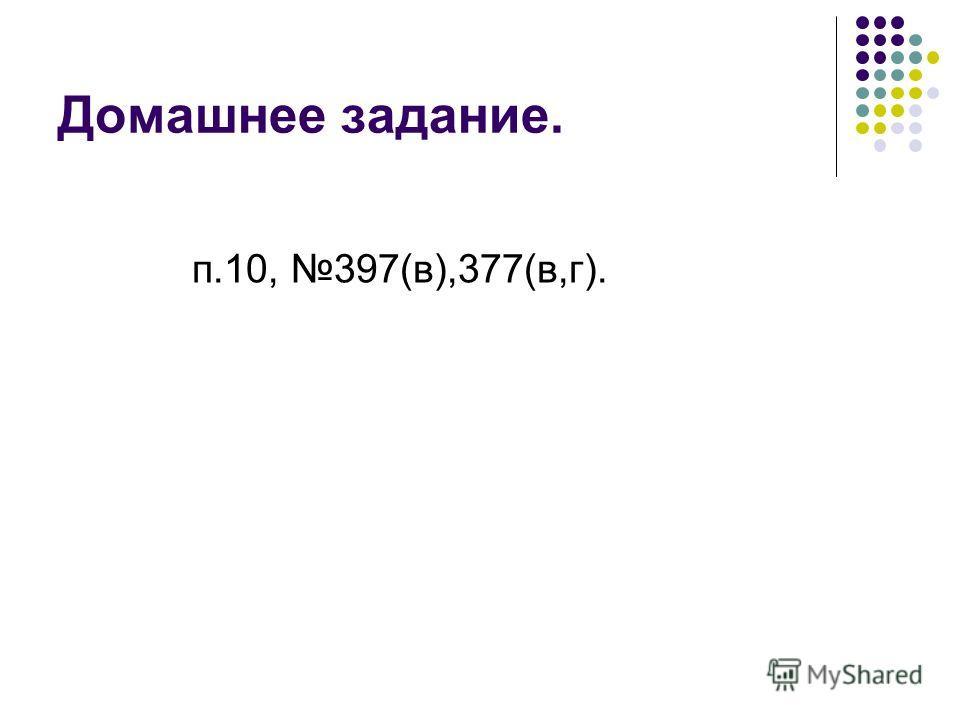 Домашнее задание. п.10, 397(в),377(в,г).