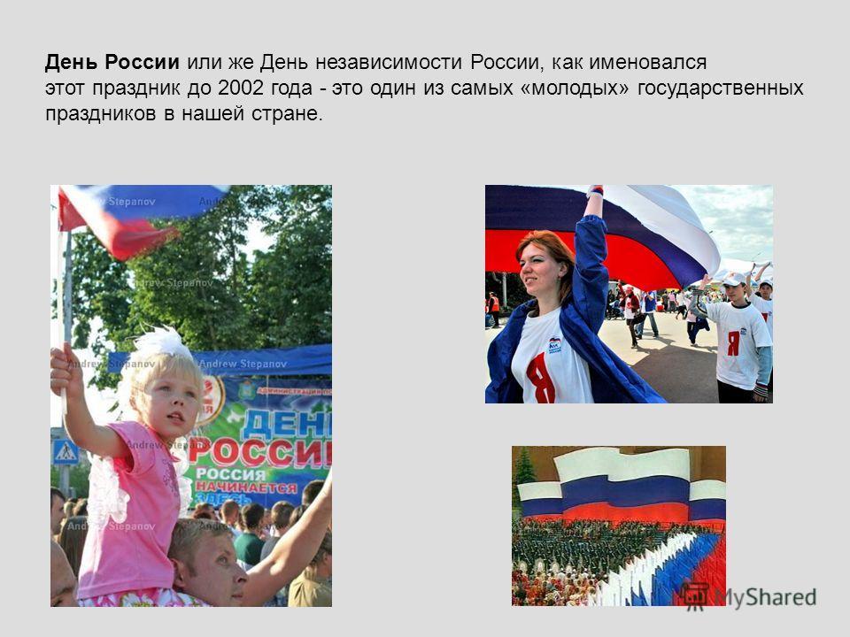 День России или же День независимости России, как именовался этот праздник до 2002 года - это один из самых «молодых» государственных праздников в нашей стране.