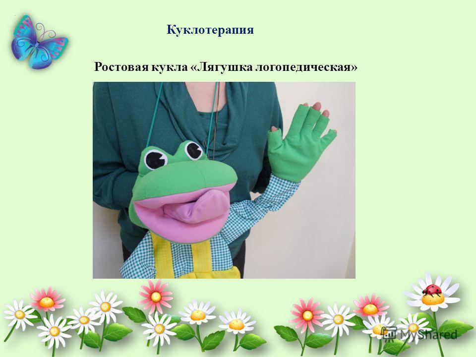 Куклотерапия Ростовая кукла «Лягушка логопедическая»