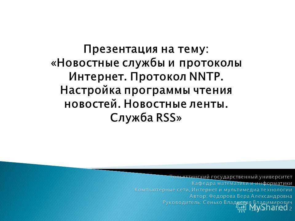Презентация на тему: «Новостные службы и протоколы Интернет. Протокол NNTP. Настройка программы чтения новостей. Новостные ленты. Служба RSS»