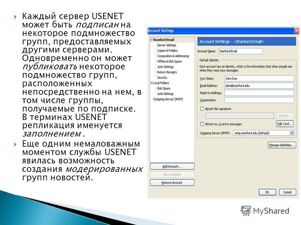 Каждый сервер USENET может быть подписан на некоторое подмножество групп, предоставляемых другими серверами. Одновременно он может публиковать некоторое подмножество групп, расположенных непосредственно на нем, в том числе группы, получаемые по подпи