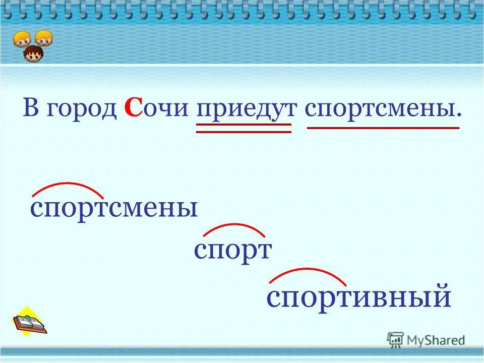 Начинает буква важные слова: Ефремов, Тула, Сочи, Родина, Москва.