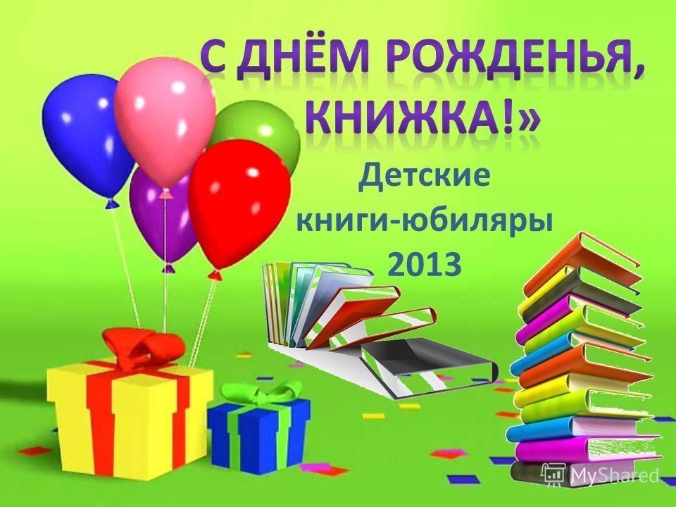 Детские книги-юбиляры 2013