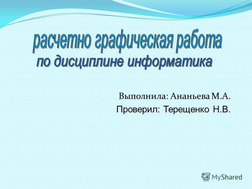 Выполнила: Ананьева М.А. Проверил: Терещенко Н.В.