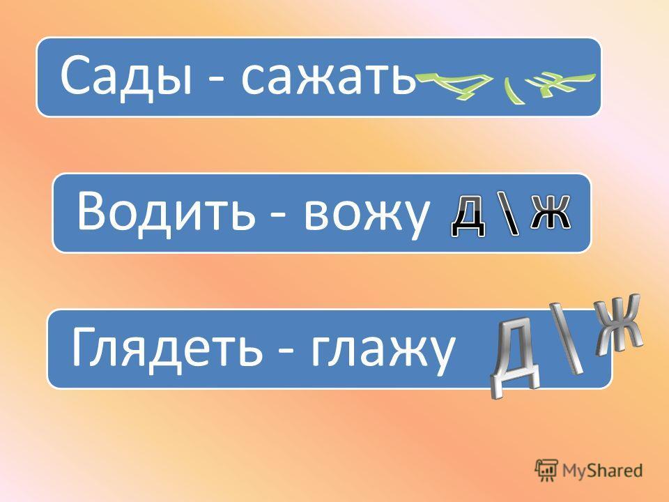 РУКА - РУЧКА РЕКА - РЕЧКА Мука - мучной