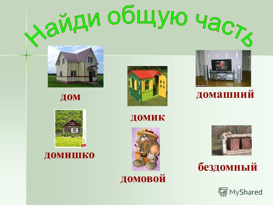 дом домик домишко домовой домашний бездомный