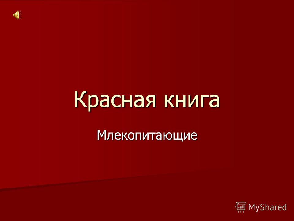 русская выхухоль красная книга